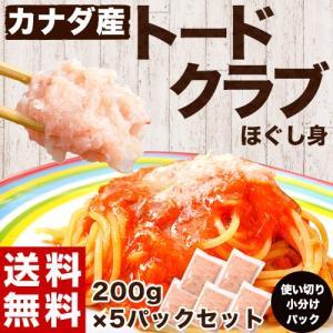 カニ 蟹 かに トードクラブ かにのほぐし身 200g×5パックセット 計1キロ 冷凍同梱可能 送料無料|tsukiji-ichiba2