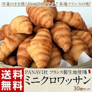 パン ミニクロワッサン 30個入り クロワッサン croissant 朝食 冷凍同梱不可 送料無料|tsukiji-ichiba2