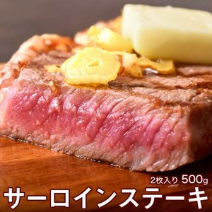 肉 牛肉 アメリカンアンガス オーロラビーフ サーロインステーキ アメリカンビーフ 500g 2枚入り 冷凍同梱可能 tsukiji-ichiba2