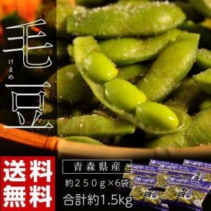 えだまめ エダマメ 枝豆 青森県産 秘伝の枝豆 毛豆 約250g 6袋(合計約1.5kg)冷蔵 送料無料|tsukiji-ichiba2