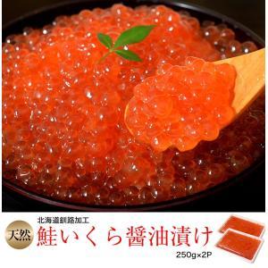イクラ いくら 魚卵 北海道釧路加工 天然鮭いくら醤油漬 250g×2P 合計500g 送料無料|tsukiji-ichiba2