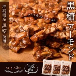 ナッツ 黒糖アーモンド 90g×3パック 沖縄 黒糖 アーモンド お菓子 スイーツ おかし 常温 ゆうパケット 同梱不可  送料無料 tsukiji-ichiba2