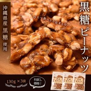 ナッツ 黒糖ピーナッツ 130g×3パック 沖縄 黒糖 アーモンド お菓子 スイーツ おかし 常温 ゆうパケット 同梱不可 送料無料