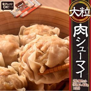 電子レンジでOK 大粒肉シューマイ 20個セット 10個入り×2パック 合計800g 焼売 しゅうまい 中華 点心 お弁当 おかず 冷凍 送料無料|tsukiji-ichiba2
