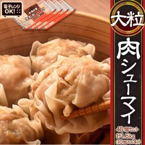 電子レンジでOK 大粒肉シューマイ たっぷり40個セット 10個入り×4パック 合計1.6kg 焼売 しゅうまい 中華 点心 お弁当 おかず 冷凍 送料無料|tsukiji-ichiba2