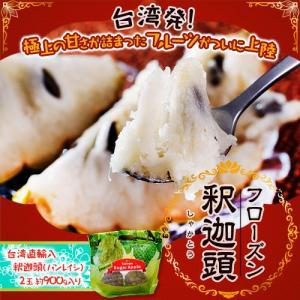 台湾フルーツ 釈迦頭(しゃかとう) 1袋:2個入り(約900g) ≪今だけ増量! 2袋4個お届けします。≫ フローズン釈迦頭 台湾産 バンレイシ シャカトウ 冷凍|tsukiji-ichiba2
