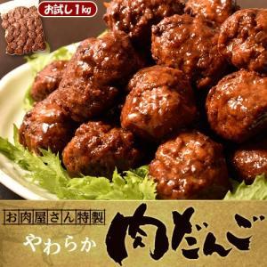 肉 肉団子 だんご お肉屋さんの特製 柔らか肉だんご 1キロ 惣菜 温めるだけ お弁当のおかず 冷凍同梱可能|tsukiji-ichiba2