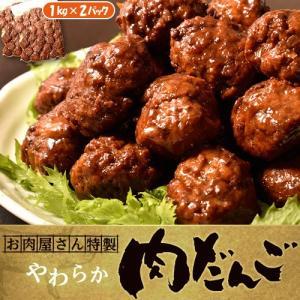 肉 肉団子 だんご お肉屋さんの特製 柔らか肉だんご 1キロ×2パックセット 計2キロ 惣菜 温めるだけ お弁当のおかず 冷凍 送料無料|tsukiji-ichiba2