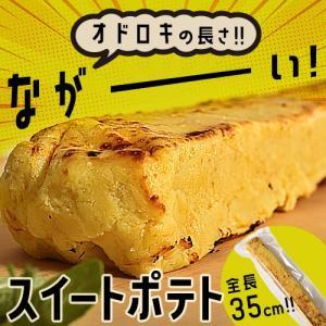 スイーツ スイートポテト なが〜いスイートポテト 35cm 580g おやつ お菓子 デザート 冷凍食品 冷凍 冷凍同梱可能 送料無料|tsukiji-ichiba2