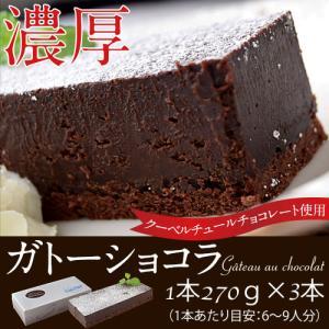 お中元 夏 ギフト スイーツ 濃厚 ガトーショコラ 270g×3本 クーベルチュール チョコレート ケーキ 洋菓子 お菓子 プレゼント おやつ お土産 冷凍 送料無料|tsukiji-ichiba2