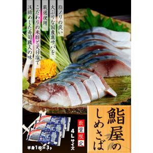 さば サバ 鯖 国産真サバ使用! 鮨屋のしめさば 4Lサイズ 半身1枚×3P 冷凍 送料無料|tsukiji-ichiba2|02