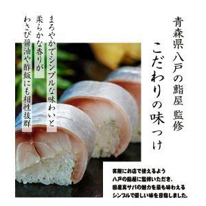さば サバ 鯖 国産真サバ使用! 鮨屋のしめさば 4Lサイズ 半身1枚×3P 冷凍 送料無料|tsukiji-ichiba2|05