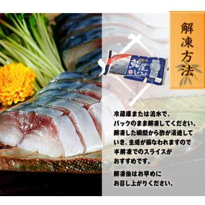 さば サバ 鯖 国産真サバ使用! 鮨屋のしめさば 4Lサイズ 半身1枚×3P 冷凍 送料無料|tsukiji-ichiba2|07