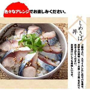 さば サバ 鯖 国産真サバ使用! 鮨屋のしめさば 4Lサイズ 半身1枚×3P 冷凍 送料無料|tsukiji-ichiba2|08