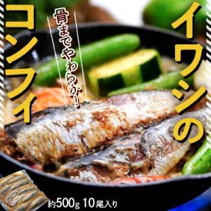 いわし イワシ 鰯 いわしのコンフィ オイル漬け オイル煮 オリーブオイル 10尾入 約500g 惣菜 冷凍 送料無料|tsukiji-ichiba2