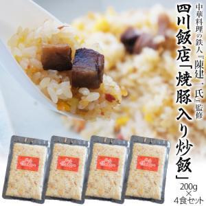 炒飯 チャーハン 冷凍 陳建一 監修 焼豚入り炒飯 200g×4食セット 焼き飯 ちゃーはん 冷凍食品 あたためるだけ 簡単 お手軽 冷凍同梱可能 |tsukiji-ichiba2