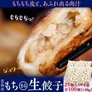 餃子 ぎょうざ 業務用 もち〇生餃子 25粒×4P 計100個 1.8kg おかず おつまみ 簡単調理 冷凍同梱可 冷凍 送料無料|tsukiji-ichiba2