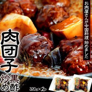 肉 肉団子 だんご 肉団子黒酢炒め 320g×2P 惣菜 温めるだけ お弁当のおかず 冷凍同梱可能|tsukiji-ichiba2
