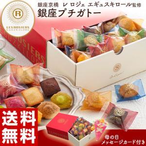 母の日 2021 ギフト  レ ロジェ エギュスキロール 銀座プチガトー 焼き菓子 やきがし ギフト 贈り物 6種×各8 計48個 ※常温 送料無料|tsukiji-ichiba2