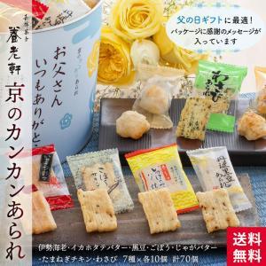 詰め合わせ 煎餅 【父の日ギフト】京都 養老軒 京のカンカンあられ 和菓子 お菓子 スイーツ 産地直送 常温 送料無料 同梱不可|tsukiji-ichiba2