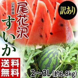 すいか スイカ 訳あり 山形県産 尾花沢スイカ 2L〜3L 約6.8kg 送料無料|tsukiji-ichiba2