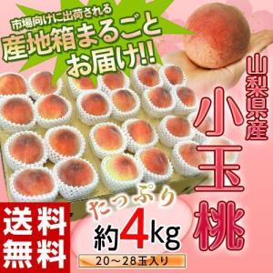 桃 もも 山梨県産 大盛り小玉桃 (20〜28玉)約4kg 送料無料|tsukiji-ichiba2