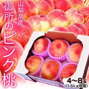 桃 もも 山梨県産 御所の桃 ≪ピンク桃≫ 1箱 約1.5kg(4〜8玉) ※3箱まで送料1口|tsukiji-ichiba2
