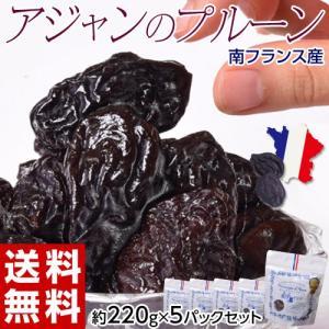 プルーン 南フランス産 アジャンのプルーン 約220g×5パック 常温 送料無料|tsukiji-ichiba2