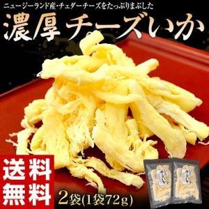 イカ チーズ おつまみ 北海道産 『チーズいか』 2袋 (1袋あたり80g)送料無料 代引き不可 複数購入不可 ネコポス|tsukiji-ichiba2