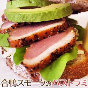 鴨 鴨肉 かも カモ ハム 合鴨 スモーク の パストラミ ブロック 160〜180g×6パック 冷凍 同梱可能|tsukiji-ichiba2