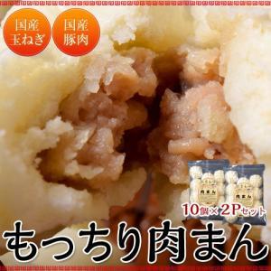 もっちり肉まん 10個×2Pセット(1個あたり45g) ※冷凍 【冷凍同梱可能】○