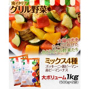野菜ミックス 南イタリア産 [グリル野菜ミックス] (ズッキーニ・黄ピーマン・赤ピーマン・ナス) 大容量 1キロ [500g×2袋] 冷凍同梱可能|tsukiji-ichiba2|02