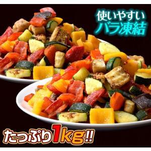野菜ミックス 南イタリア産 [グリル野菜ミックス] (ズッキーニ・黄ピーマン・赤ピーマン・ナス) 大容量 1キロ [500g×2袋] 冷凍同梱可能|tsukiji-ichiba2|03