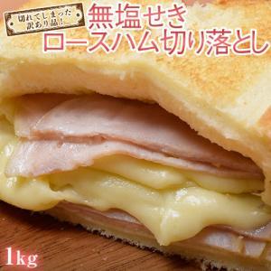 ハム ロース 豚 肉 訳あり 無塩せき ハム切り落とし 1キロ 送料無料 冷凍 同梱不可|tsukiji-ichiba2