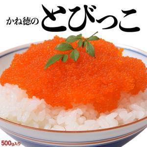 かね徳の「とびっこ」たっぷり500g ※冷凍 【冷凍同梱可能】○ tsukiji-ichiba2