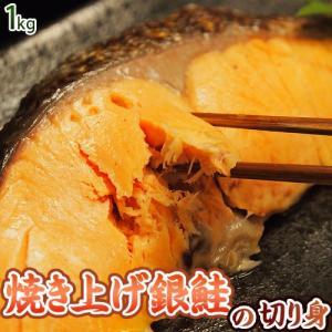 鮭 サケ さけ 超有名店の端材 訳あり 銀鮭の塩焼き 約1キロ 16切れ前後 おかず お弁当 調理済み 冷凍 同梱不可 送料無料|tsukiji-ichiba2
