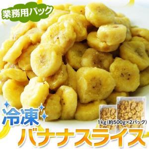 ばなな バナナ スライス 大容量 1キロ (500g×2袋) エクアドル産 冷凍バナナ 冷凍フルーツ カットフルーツ 冷凍 同梱可能|tsukiji-ichiba2