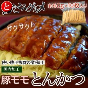 国内加工 業務用『豚モモ とんかつ』60g×10枚入り ※冷凍〇