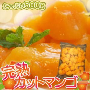 マンゴー 完熟 カットマンゴー 500g 冷凍フルーツ 冷凍マンゴー 完熟マンゴー タイ産 ポイント消費 同梱可能|tsukiji-ichiba2