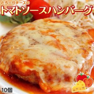 ご飯のお供 送料無料トマトソース ハンバーグ 120g×10個 チーズ ごはんのおとも 冷凍 同梱不可|tsukiji-ichiba2