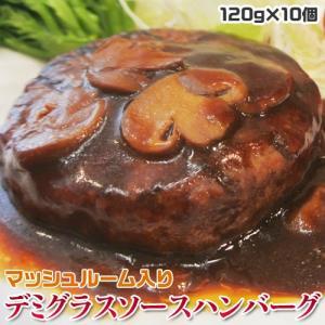 肉 ハンバーグ 大容量 マッシュルーム入り デミグラスソースハンバーグ 120g×10個 冷凍 同梱不可 送料無料|tsukiji-ichiba2