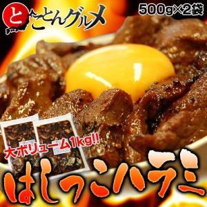 ≪送料無料≫ 訳あり『はしっこハラミ』どっさり超特盛り1キロ(約500g×2袋) ※冷凍【同梱不可】|tsukiji-ichiba2