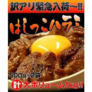≪送料無料≫ 訳あり『はしっこハラミ』どっさり超特盛り1キロ(約500g×2袋) ※冷凍【同梱不可】|tsukiji-ichiba2|02