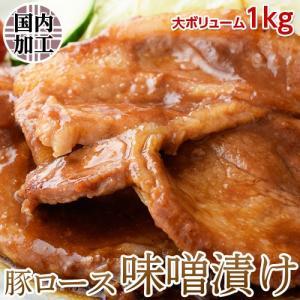 肉 豚 豚ロース 味噌漬け 100g×10パック ご飯のお供 ごはんのおとも おかず 惣菜 豚肉 冷凍 同梱可能|tsukiji-ichiba2