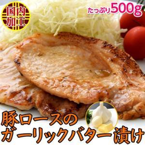国内加工『豚ロースガーリックバター漬け』100g×5パック ※冷凍【冷凍同梱可能】○