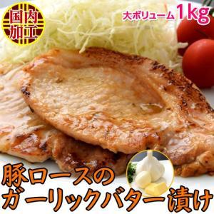 国内加工『豚ロースガーリックバター漬け』100g×10パック ※冷凍【冷凍同梱可能】○