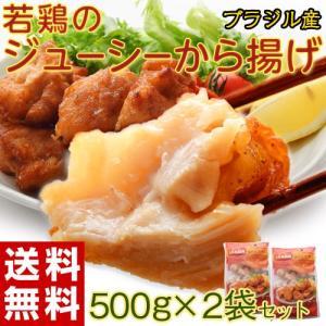 <送料無料>若鶏のジューシー唐揚げ 500g×2パックセット ※冷凍 【同梱不可】○|tsukiji-ichiba2