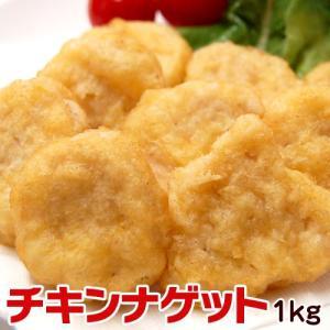 チキンナゲット 大容量 1キロ [500g×2袋セット] ナゲット チキン 鶏肉 お弁当 オードブル パーティー から揚げ 唐揚げ 冷凍 [冷凍同梱可能]|tsukiji-ichiba2