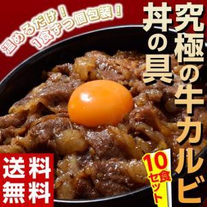 牛 肉 カルビ 1kg 大容量 送料無料 牛カルビ丼の具 1食100g×10食セット 冷凍同梱不可|tsukiji-ichiba2