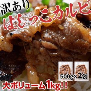 某有名焼肉店の訳あり『はしっこ牛カルビ』 大ボリューム1kg(500g×2パック) ※冷凍 同梱可能